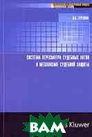 Система пересмотра судебных актов в механизме судебной защиты  Л. А. Терехова купить