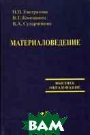 Материаловедение  Евстратова Н.Н., Компанеец В.Т., Сухарникова В.А. купить