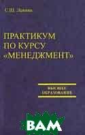 Практикум по курсу `Менеджмент`  С. Ш. Левина  купить
