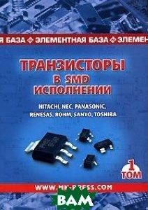 Транзисторы в SMD исполнении. Т.1.  Сост. Авраменко Ю.Ф. купить