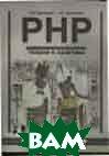 PHP. Теория и практика. + CD  Парижский С. купить