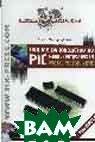 Полное руководство по PIC-микроконтроллерам. PIC18, PIC10F, rfPIC. +CD  Анна и Манфред Кениг купить