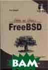 Один на один с FreeBSD. + 2CD  Дидок А.А. купить