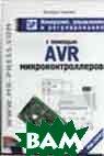 Измерение, управление и регулирование с помощью AVR-микроконтроллеров. +CD  Трамперт В. купить