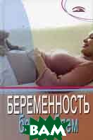 Беременность без проблем  Хаткина М.А. купить