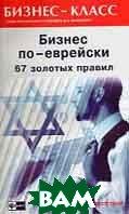 Бизнес по-еврейски: 67 золотых правил   Абрамович М.Л. купить