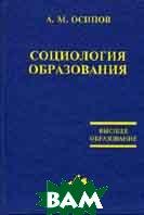 Социология образования: очерки теории  Осипов А.М. купить