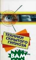 Техники скрытого гипноза и влияния на людей  Фьюсел Б. купить