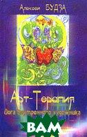 Арт-терапия. Йога внутреннего художника. Серия `Эзотерика`  Алексей Будза купить
