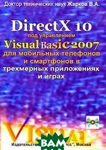 DirectX 10 под управлением Visual Basic 2007 для мобильных телефонов и смартфонов в трехмерных приложениях и играх  В. А. Жарков купить