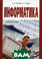 Информатика. Учебное пособие. 2-е издание  Жукова Е. Л., Бурда Е. Г. купить