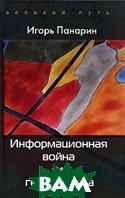 Информационная война и геополитика  Игорь Панарин купить