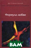 Формула любви  Чернобров В.А., Головина Е.Г. купить