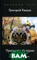 Принципы истории. Россия. От Востока через Империю к Западу  Григорий Кваша купить