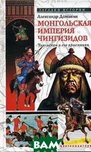 Монгольская империя Чингизидов. Чингисхан и его преемники. Серия `Загадки истории`  Александр Доманин купить