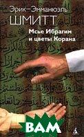 Мсье Ибрагим и цветы Корана / Monsier Ibrahim et les Fleurs du Conan  Эрик-Эмманюэль Шмитт купить