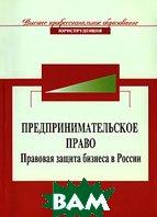 Предпринимательское право. Правовая защита бизнеса в России  Под ред. Павлова Е.А. купить