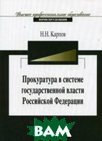 Прокуратура в системе государственной власти Российской Федерации  Карпова Н.Н. купить