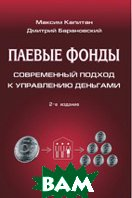 Паевые фонды: современный подход к управлению деньгами. 2- е издание  Капитан М. Е., Барановский Д. С. купить