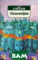 Палисандрия. Серия `Азбука-классика (pocket-book)`  Саша Соколов купить