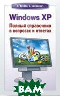 Windows XP: Полный справочник в вопросах и ответах   Евсеев Г. А., Симонович С. В. купить