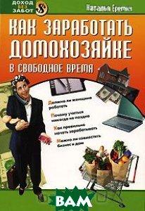 Как заработать домохозяйке в свободное время   Еремич Н. Г. купить