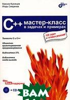 C++. Мастер-класс в задачах и примерах  Максим Кузнецов, Игорь Симдянов купить