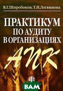Практикум по аудиту в организациях АПК  Широбоков В. Г. купить