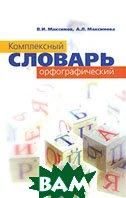 Комплексный орфографический словарь  В. И. Максимов, А. Л. Максимова купить