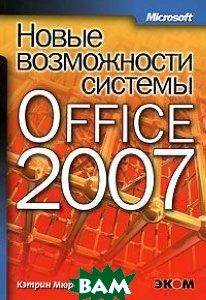 Новые возможности системы MS Office 2007 / First Look 2007 Microsoft Office System  Кэтрин Мюррей / Katherine Murray купить