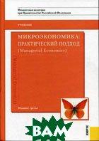 Микроэкономика: практический подход (Managerial Economics). 4-е издание  Грязнова А.Г., Юданов А.Ю. купить