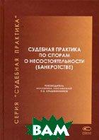 Судебная практика по спорам о несостоятельности (банкротстве) (2003-2006)  Крашенинников П.В. купить