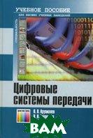 Цифровые системы передачи  Крухмалев В.В., Гордиенко В.Н., Моченов А.Д. купить