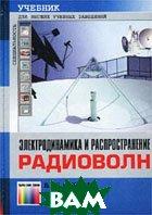 Электродинамика и распространение радиоволн. 2-е издание  Б. М. Петров  купить