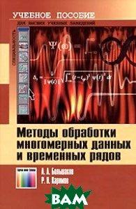 Методы обработки многомерных данных и временных рядов  Большаков А.А.. Каримов Р.Н. купить