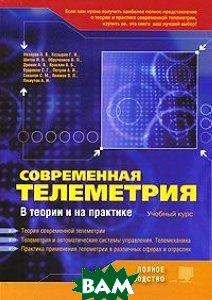 Современная телеметрия в теории и на практике. Серия `Полное руководство`   купить