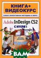 Adobe Indesign с нуля ! Книга + видеокурс  Комягин В.Б. купить