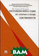 Настольная книга судьи по спорам о праве собственности  Потапенко С.В., Толчеев Н.К. купить