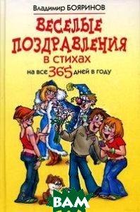 Веселые поздравления в стихах на все 365 дней в году  Бояринов В. Г. купить