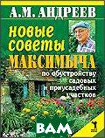 Новые советы Максимыча по обустройству садовых и приусадебных участков  Андреев А. М. купить