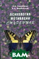 Психология мотивации студентов  Бакшаева Н.А., Вербицкий А.А. купить