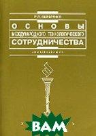 Основы международного технологического сотрудничества  Скляренко Р. П. купить