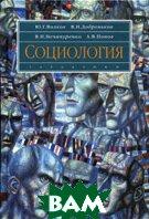 Социология. 3-е издание  Волков Ю.Г., Добреньков В.И. купить