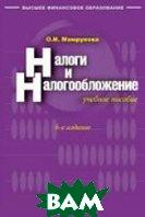 Налоги и налогообложение. 8-е издание  Мамрукова О.И. купить
