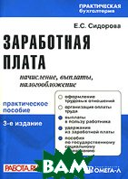 Заработная плата. Начисление, выплаты, налогообложение. 3-е издание. Серия `Практическая бухгалтерия`  Е. С. Сидорова купить