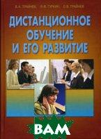 Дистанционное обучение и его развитие (Обобщение методологии и практики использования)  Трайнев В. А., Гуркин В. Ф. купить