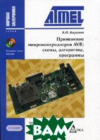 Применение микроконтроллеров AVR: схемы, алгоритмы, программы. Серия `Мировая электроника` 3-е издание  Баранов Н.В. купить