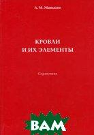 Кровли и их элементы. Справочник. 2-е издание  Манькин А.М купить