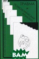 Травма и психологическая помощь  Беберашвили З., Джавахишвили Д., Сарджвеладзе Н., Махашвили Н. купить