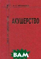 Акушерство. 6-е издание  Айламазян Э.К. купить